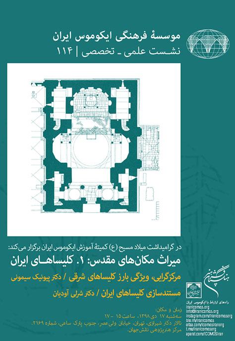 صد و چهاردهمین نشست موسسه فرهنگی ایکوموس ایران: میراث مکانهای مقدس ـ 1. کلیساهای ایران