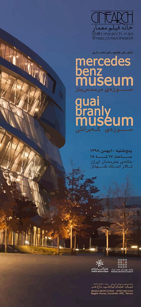 برنامه نمایش فیلم «خانه فیلم معمار»: نمایش فیلمهای «موزه مرسدس بنز» و «موزه کهبرانلی»