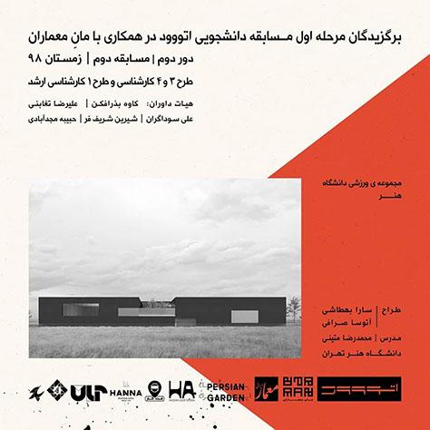 مجموعه ورزشی دانشگاه هنر / سارا بهطاشی، آتوسا صرافی