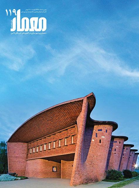 دوماهنامه معمار، شماره 119، بهمن و اسفند 1398: ویژهنامه معماری و شهرسازی در کشورهای آمریکای لاتین