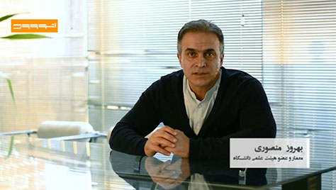 بهروز منصوری