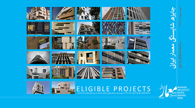 Eligible Projects of Iranian Architect Merit Award 2020