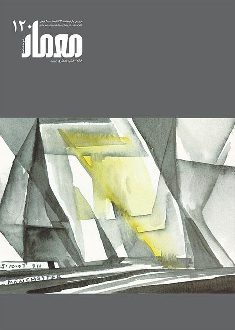 دوماهنامه معمار، شماره ۱۲۰، فروردین و اردیبهشت ۱۳۹۹: ویژهنامه معماری خانه