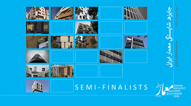Semi-Finalists of Iranian Architect Merit Award 2020