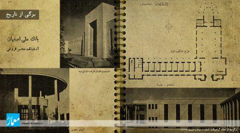 Isfahan Melli Bank / Mohsen Foroughi