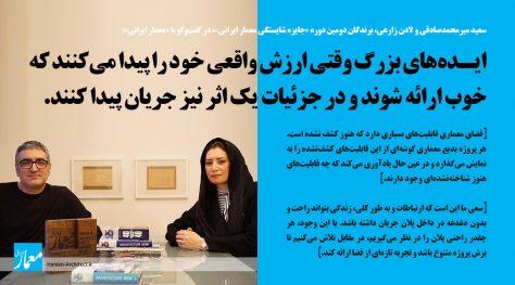 Interview with Saeed Mirmohamad Sadeghi & Ladan Zarei
