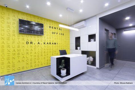 مطب دندانپزشکی روبیکیو / رئوف قاسمی، ولی شیشهبری