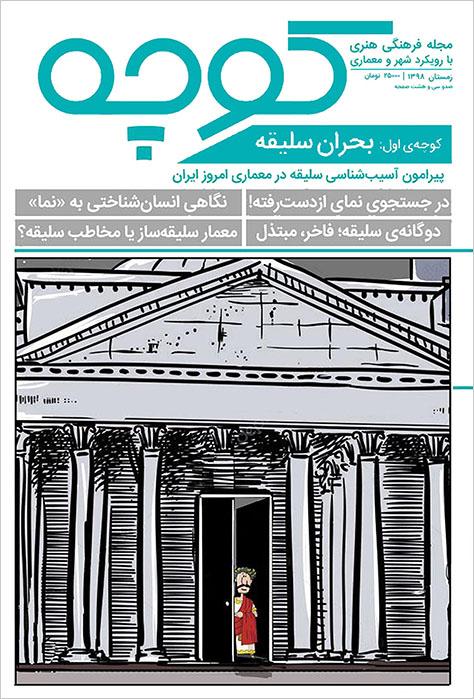مجله کوچه، کوچه اول: بحران سلیقه؛ پیرامون آسیبشناسی سلیقه در معماری امروز ایران