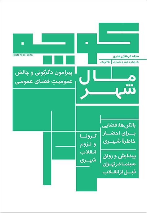 مجله کوچه، کوچه دوم: مال شهر؛ پیرامون دگرگونی و چالش عمومیت فضای عمومی