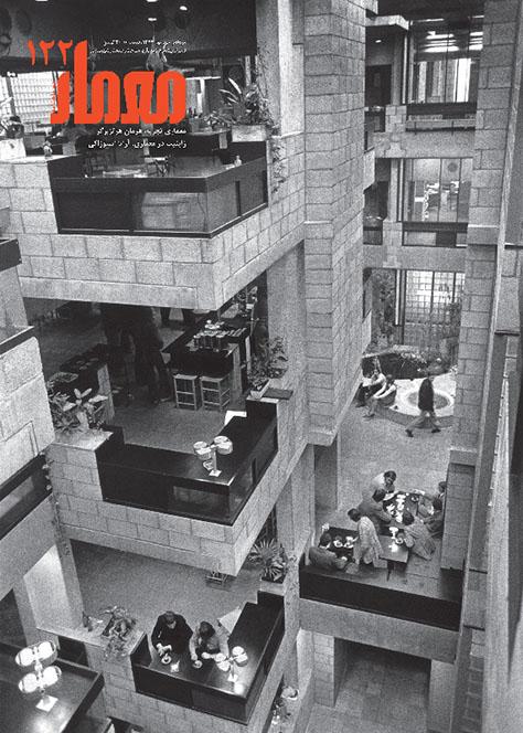 دوماهنامه معمار، شماره ۱۲۲، مرداد و شهریور ۱۳۹۹: ویژهنامه هرمان هرتزبرگر