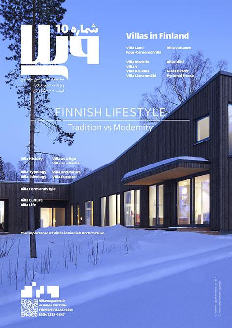 مجله ویلا، شماره ۱۰، سالنامه ۱۳۹۸: ویژهنامه فنلاند