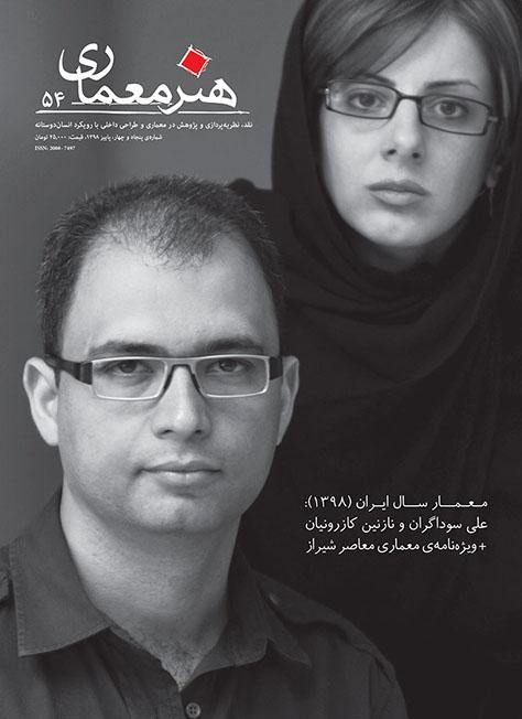 فصلنامه هنر معماری، شماره ۵۴، پاییز ۱۳۹۸: ویژهنامه معمار سال ۱۳۹۸ و معماری معاصر شیراز