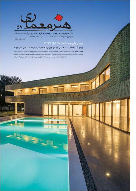 فصلنامه هنر معماری، شماره ۵۷، تابستان ۱۳۹۹: ویژهنامه جایزه ساختمان سال ۱۳۹۸