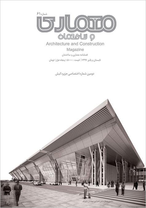 فصلنامه معماری و ساختمان شماره ۶۱، تابستان و پاییز ۱۳۹۹: دومین ویژهنامه جزیره کیش