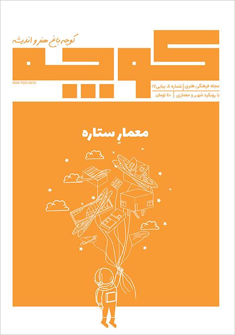 مجله کوچه، کوچه چهارم: معمار ستاره