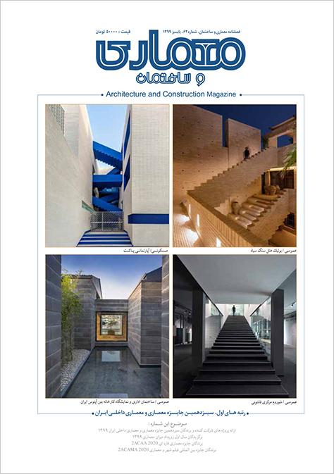 فصلنامه معماری و ساختمان، شماره ۶۲، پاییز ۱۳۹۹: ویژهنامه سیزدهمین جایزه معماری و معماری داخلی ایران