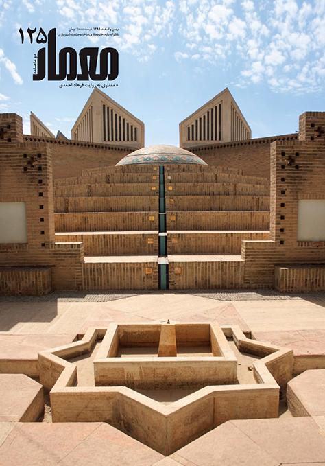 دوماهنامه معمار، شماره ۱۲۵، بهمن و اسفند ۱۳۹۹: ویژهنامه معماری فرهاد احمدی
