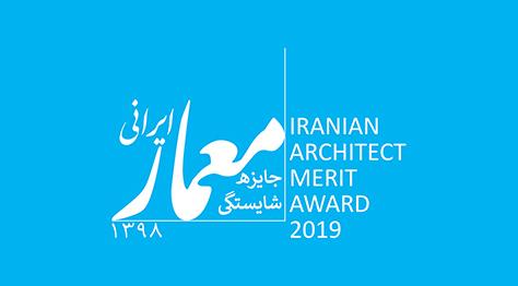 دومین دوره جایزه شایستگی معمار ایرانی (۱۳۹۸)