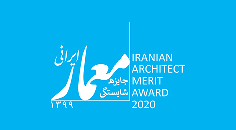 سومین دوره جایزه شایستگی معمار ایرانی (۱۳۹۹)