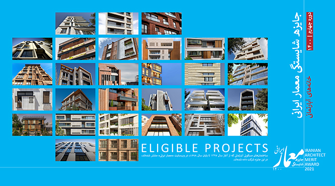 Eligible Projects of Iranian Architect Merit Award 2021
