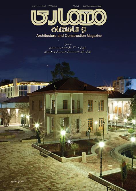 فصلنامه معماری و ساختمان، شماره ۶۳، زمستان ۱۳۹۹: ویژهنامه سازمان زیباسازی شهر تهران