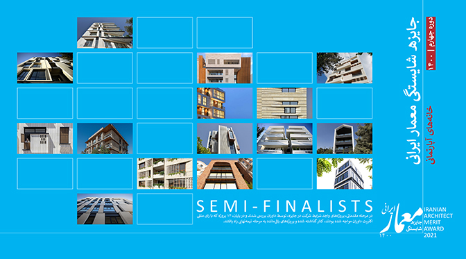 Semi-Finalists of Iranian Architect Merit Award 2021