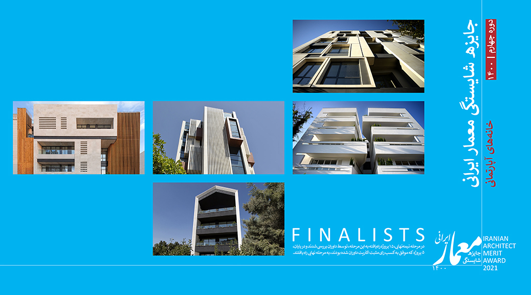 Finalists of Iranian Architect Merit Award 2021