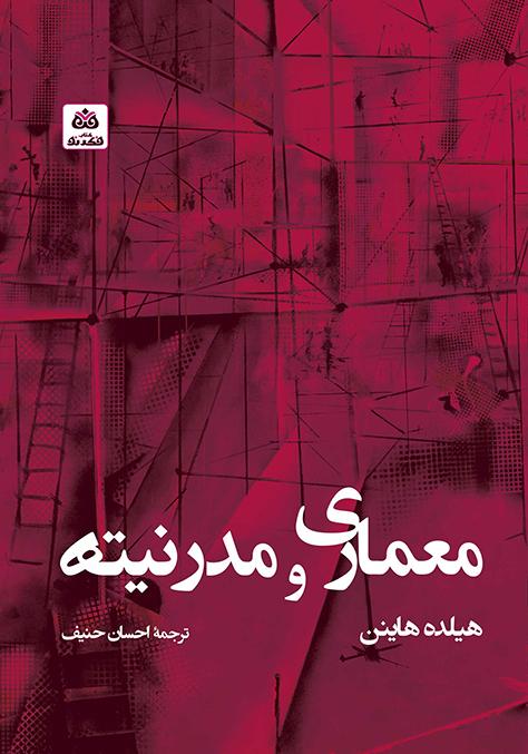 معماری و مدرنیته / هیلده هاینن، ترجمه احسان حنیف