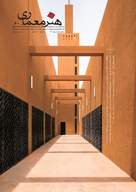 فصلنامه هنر معماری، شماره ۶۰، بهار ۱۴۰۰