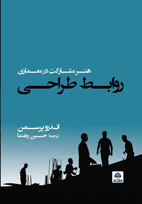 روابط طراحی: هنر مشارکت در معماری / اندرو پرسمن، ترجمه حسین رهنما