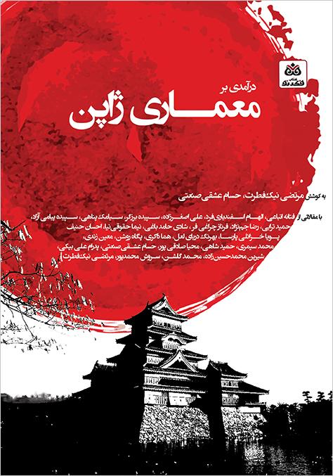 درآمدی بر معماری ژاپن / به کوشش مرتضی نیکفطرت و حسام عشقی صنعتی
