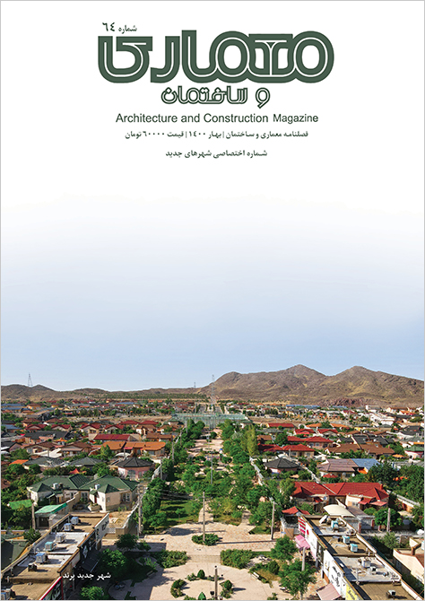 فصلنامه معماری و ساختمان، شماره ۶۴، بهار ۱۴۰۰: ویژهنامه شهرهای جدید