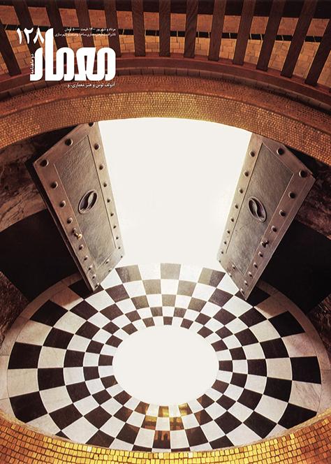 دوماهنامه معمار، شماره ۱۲۸، مرداد و شهریور ۱۴۰۰: ویژهنامه آدولف لوس