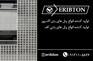 اریبتون: تولیدکننده انواع پنلهای بتن اکسپوز