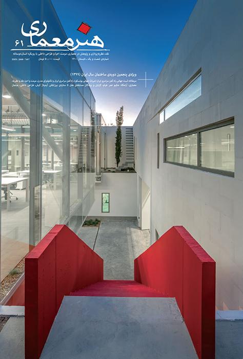 فصلنامه هنر معماری، شماره ۶۱، تابستان ۱۴۰۰: ویژهنامه پنجمین دوره ساختمان سال ایران (۱۳۹۹)