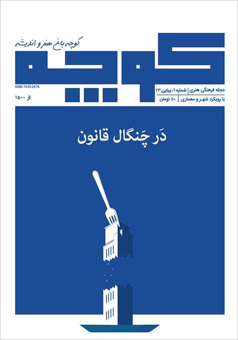 مجله کوچه، کوچه ششم: در چنگال قانون؛ پیرامون قوانین ساختوساز
